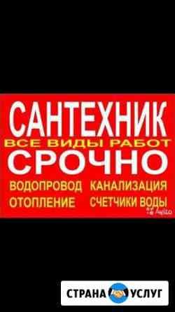 Сантехник Владикавказ