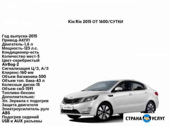 Аренда авто Ханты-Мансийск