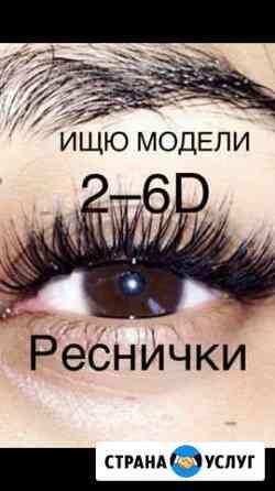 Наращивание Реснички от 2D-6D Нальчик