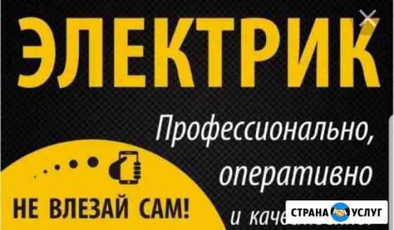 Электрик Владикавказ