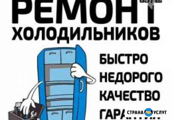 Ремонт холодильников Тула