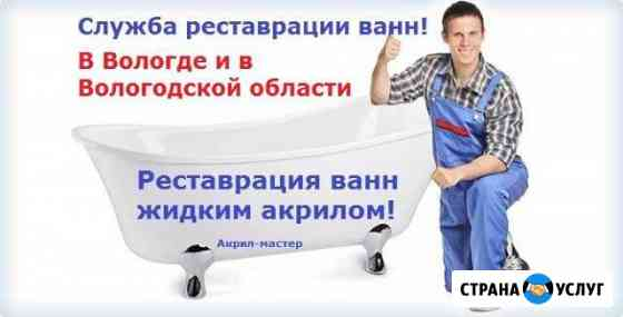 Реставрация ванн Вологда