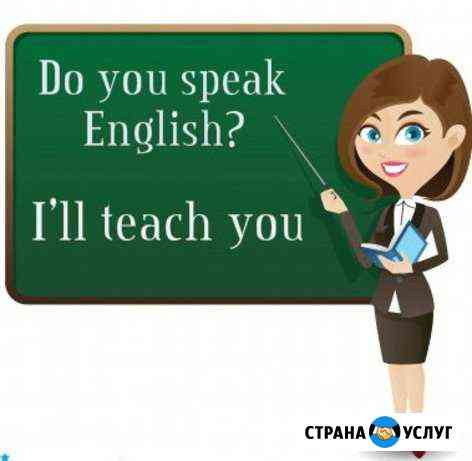Репетитор английского языка Оренбург