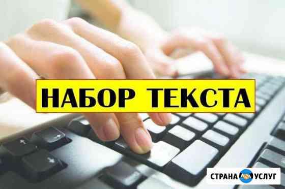 Набор текста в короткие сроки (дистанционно) Калининград