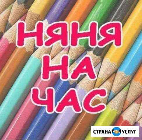 Няня Ижевск