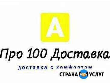 Грузоперевозки попутным транспортом Нижнеудинск