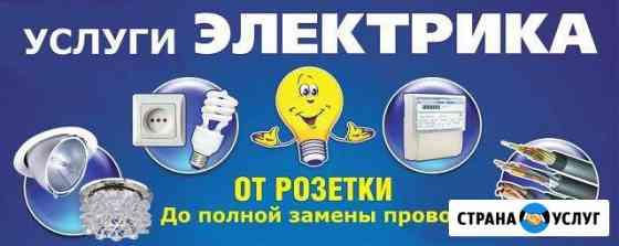 Электрик на дом Бийск