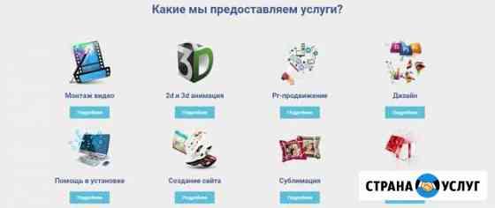 Дизайн, сайты, логотипы под заказ (Разные услуги) Новокузнецк