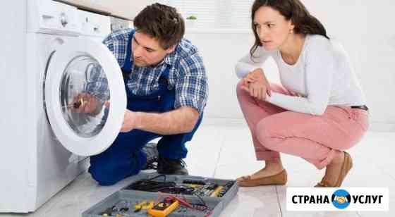 Ремонт стиральных машин И холодильников Краснокамск