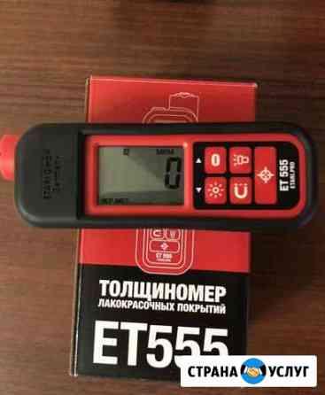 Аренда толщиномера ET-555 Старый Оскол