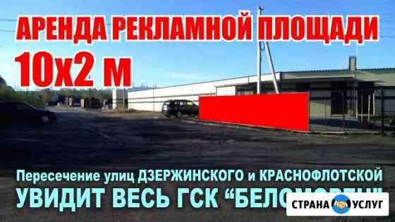 Реклама в ГСК Северодвинск
