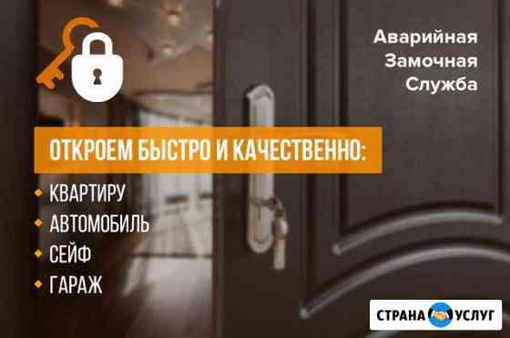 Вскрытие/замена/ремонт замков Йошкар-Ола