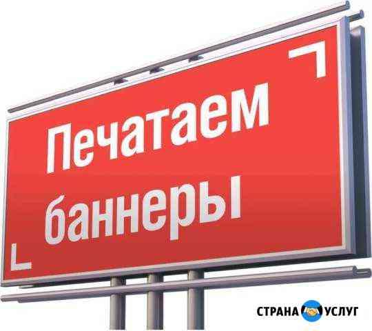 Печать баннера Санкт-Петербург