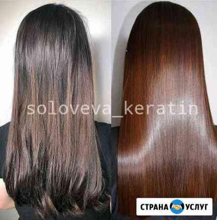 Кератиновое выпрямление волос Калининград