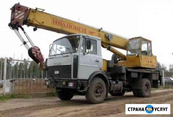 Автокран 14т Михайловка