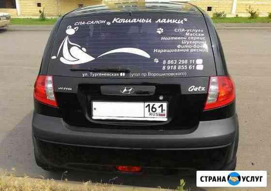 Реклама на авто (наклейки) - 24 ч Ростов-на-Дону