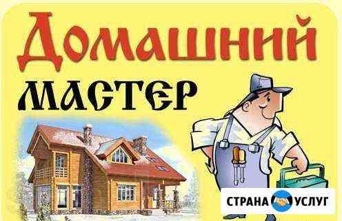 Мастер на час, услуги по косметическому ремонту Саранск