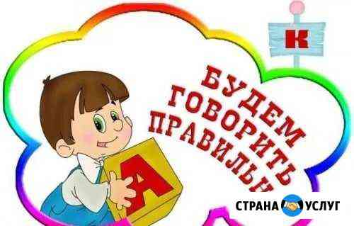 Логопед Нижний Новгород