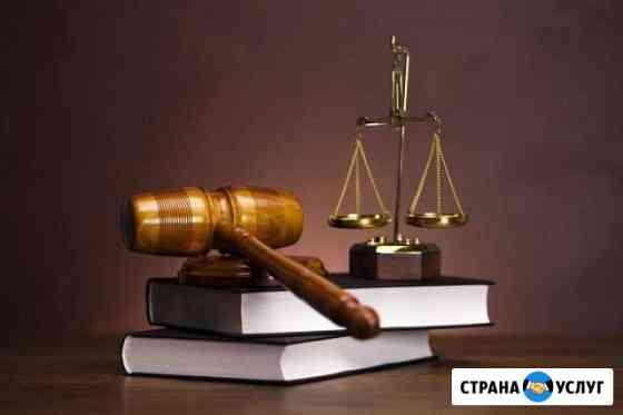 Юридические услуги Биробиджан