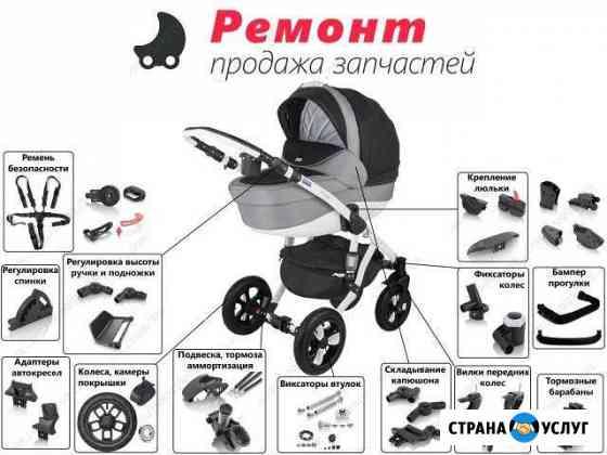 Ремонт детских товаров Автозаводский район Нижний Новгород