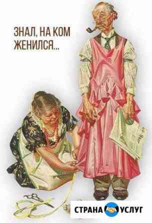 Срочный ремонт одежды Мурманск