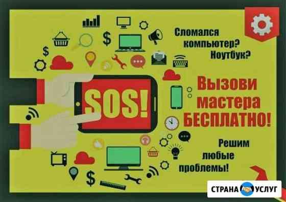 Компьюторный специалист Восстановление пк ноутбуко Великий Новгород