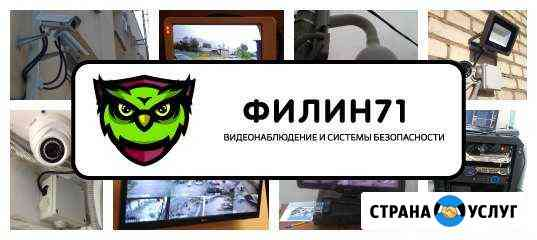 Видеонаблюдение и системы безопасности Тула