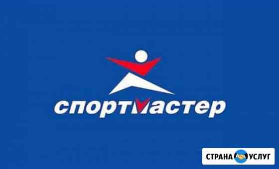 Бесплатные бонусы Спорт Мастер Чебоксары