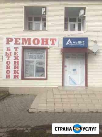 Ремонт бытовой техники Тимашевск
