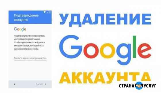 Сброс Google аккаунта Тольятти