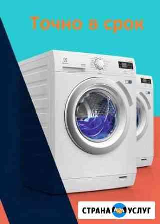 Ремонт стиральных машин Барнаул