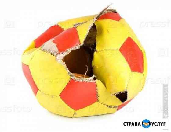 Ремонт, покупка, продажа б/у футбольных мячей, от Нижний Новгород