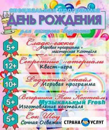 Аниматор. Проведение праздников Сибирцево