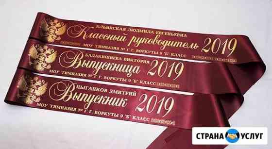 Именные ленты для выпускников 2019 Томск