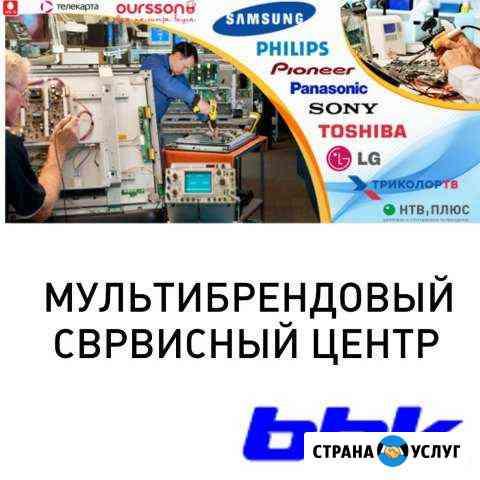 Ремонт телевизоров Таганрог