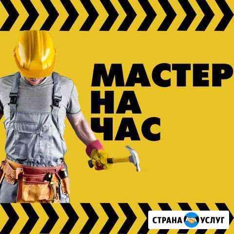 Домашний Мастер Улан-Удэ