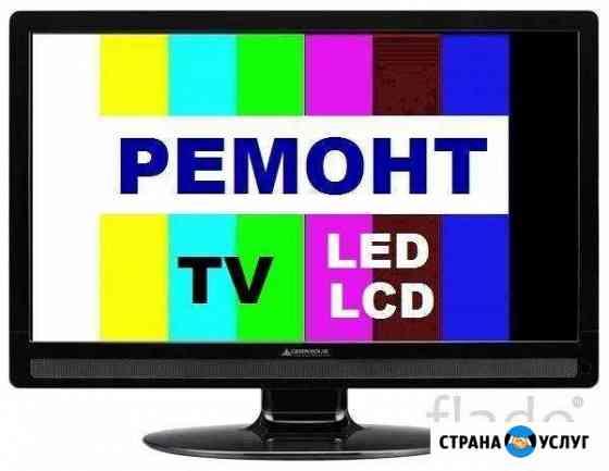 Срочный ремонт телефонов, TV, мониторов Иркутск