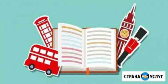 Английский язык для школьников Геленджик