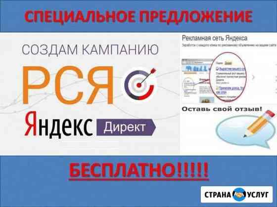 Бесплатная реклама на сайтах Яндекса Великий Новгород