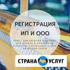 Лицензия такси регистрация ип путевые Мытищи