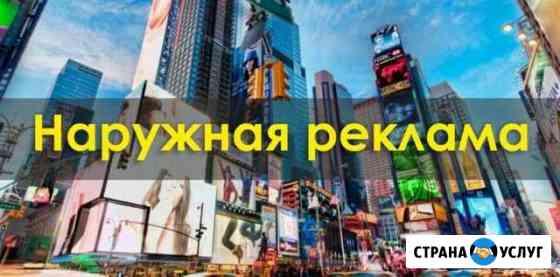 Реклама И полиграфия Нальчик