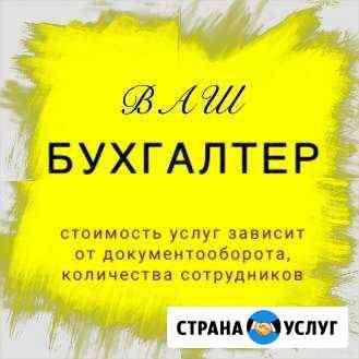 Ваш бухгалтер (бухгалтерские услуги для юридически Серпухов