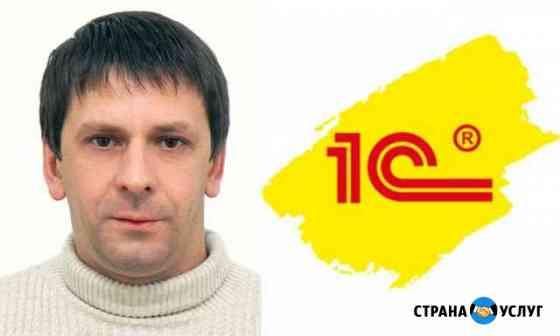 Программист 1С: Установить / Обновить / Доработать Петрозаводск