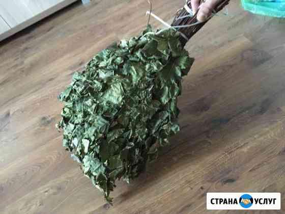 Веники для бани Нижнекамск