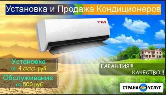 Монтаж и обслуживание Кондиционеров Брянск