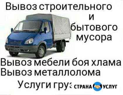Вывоз мусора Петропавловск-Камчатский
