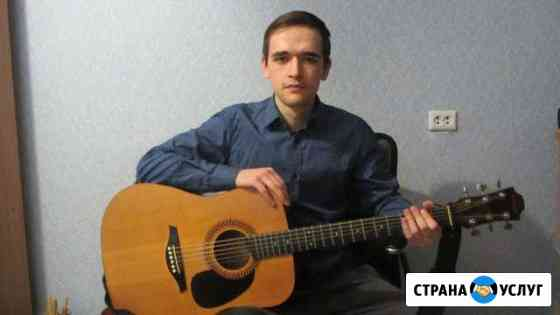 Репетитор по гитаре Нижний Новгород