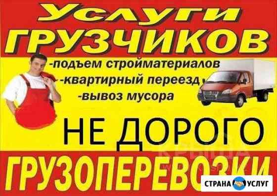 Грузоперевозки круглосуточно Северодвинск