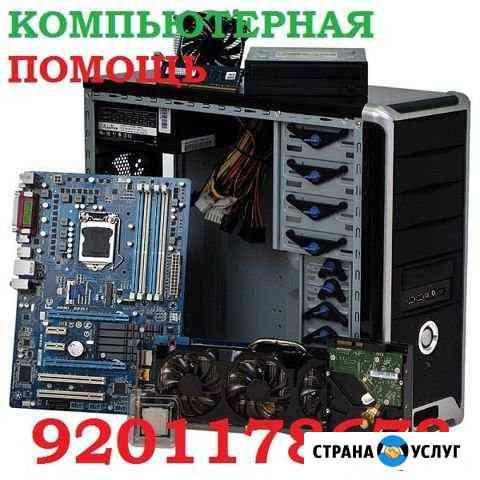 Компьютерная помощь Рыбинск