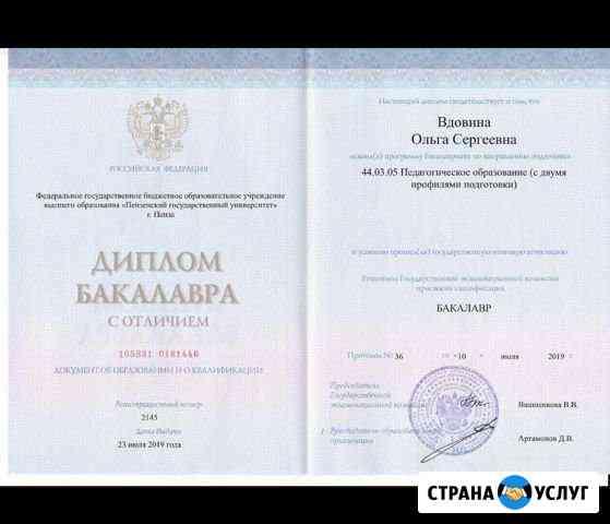 Репетитор по русскому языку Пенза